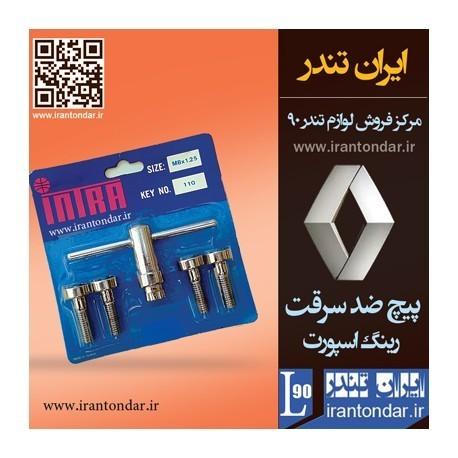 پیچ ضد سرقت قالپاق تورینگی ( L90)