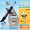 کمک فنر جلو ال 90 اصلی