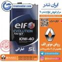 روغن موتور الف امارات ELF