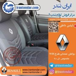 روکش صندلی ال90 مدل 2017