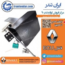 قفل ECU ال 90