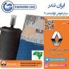 صافی بنزین ماهله _ MAHLE