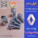 پیچ ضد سرقت رینگ اسپورت L90