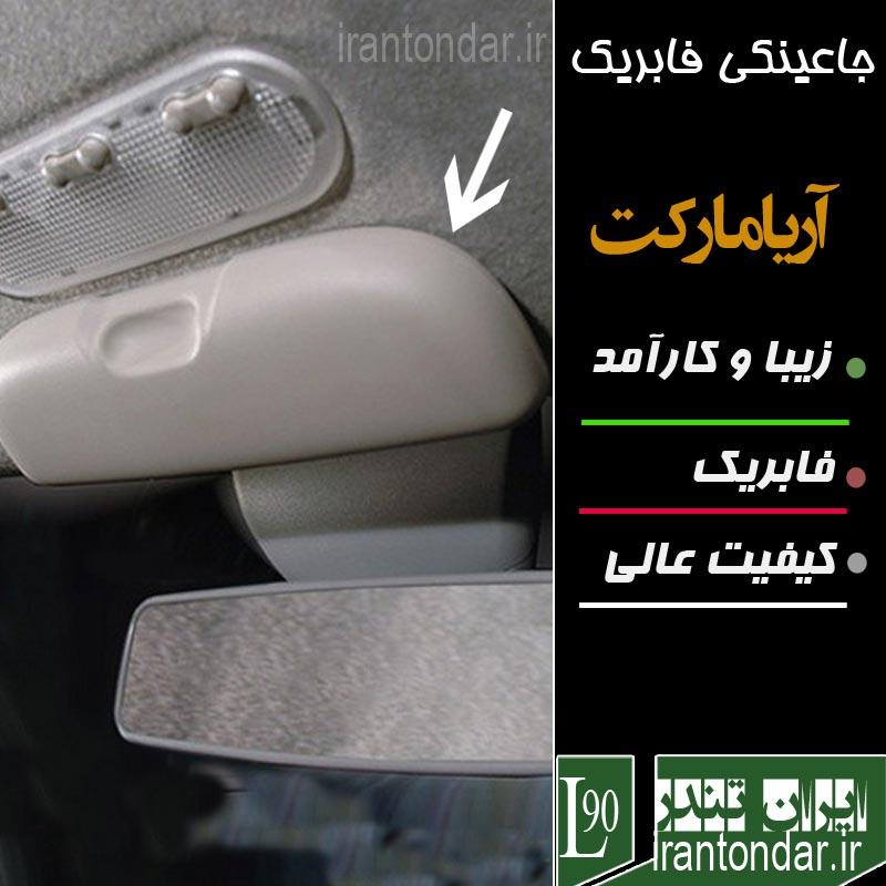 قیمت صندلی راننده ال 90