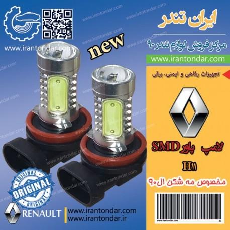 لامپ H11 پاور SMD  مخصوص مه شکن ال 90