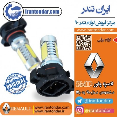 لامپ  power SMD   مخصوص مه شکن ال 90