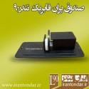 صندوق باز کن برقی L90 ایران خودرویی