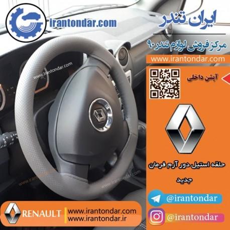 حلقه استیل دور آرم فرمان