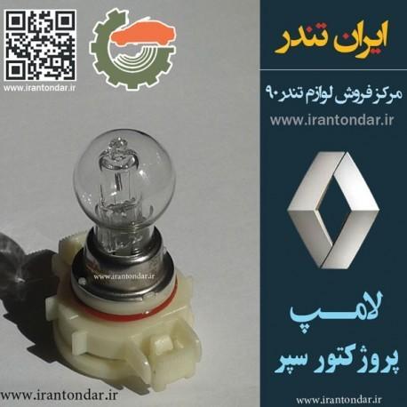 لامپ پروژکتور فابریک L90