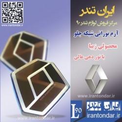 آرم نورانی شبکه ال 90