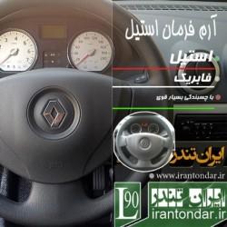 آرم فرمان ال 90